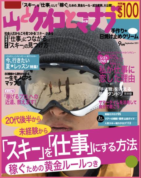 Yamakei2