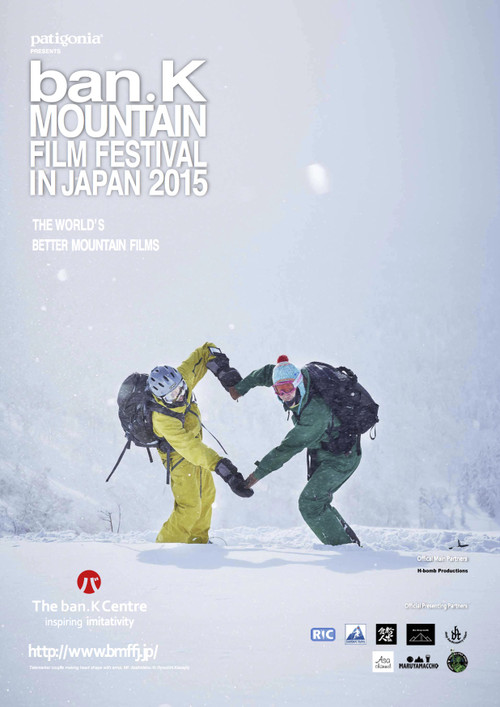 ban.K Mountain Film Festival in Japan 2015