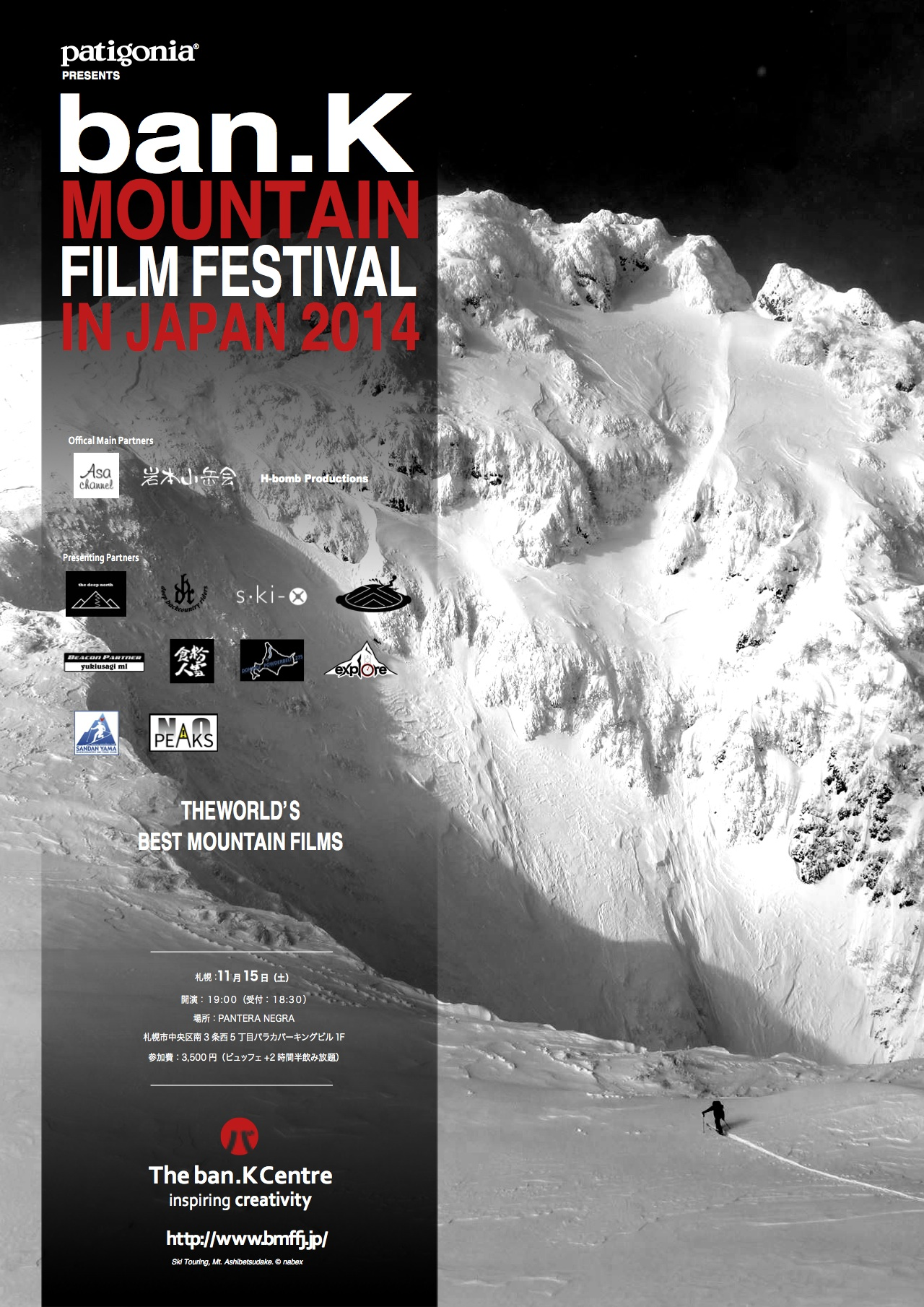 ban.K Mountain Film Festival in Japan 2014