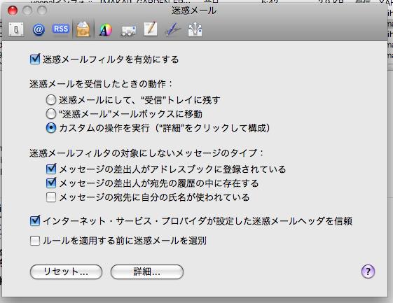 Mailspampopfile1