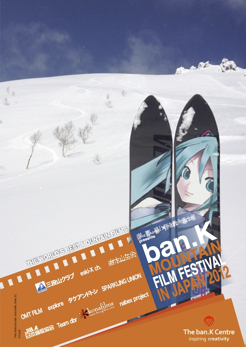 ban.K Mountain Film Festival in Japan 2012