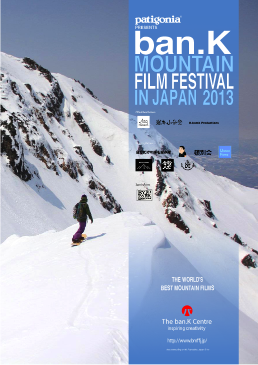 ban.K Mountain Film Festival in Japan 2013